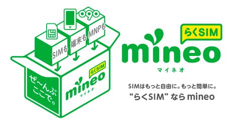 mineoの画像