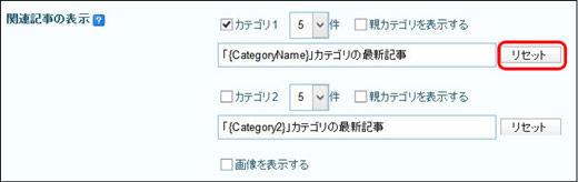 ブログ情報 ― 基本設定  livedoor Blog(1)
