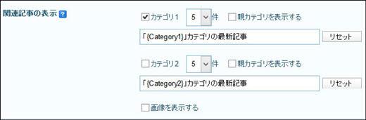 ブログ情報 ― 基本設定  livedoor Blog