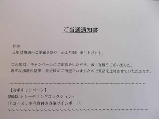 ★非売品★【NMB48 山本彩】 生写真付き直筆サインボード 当選品