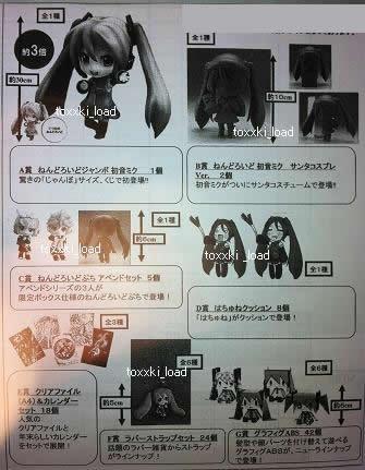 グッスマくじ 「初音ミク 2012 Winter Ver.」1カートン ファミマ