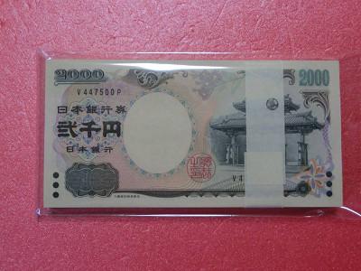 状態の良い未使用ピン札 2000円札 連番100枚 一桁