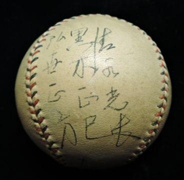 【昭和初期早稲田大学野球部選手寄書サインボール三原・伊達】