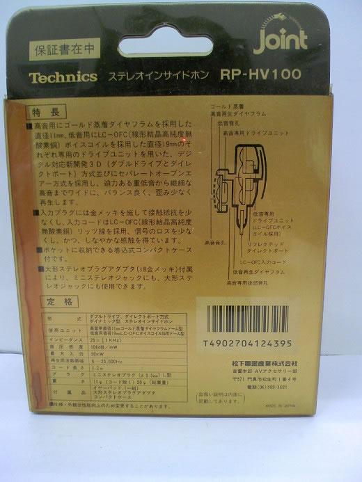 テクニクス お待たせしました要望の品が発見されました RP-HV100 新品未開封