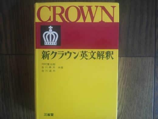 【絶版希少名著!】新クラウン英文解釈(吉川美夫他)