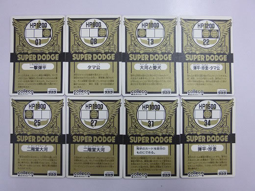 n B568p タカラ ドッジ弾平 カードダス コレカ 01〜36 35種 デジタルキラ | 1円〜