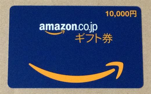 Amazonギフト券 10000円分