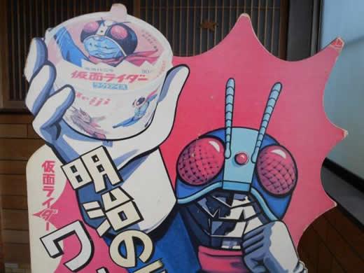 S46年「仮面ライダーアイスクリーム」立看板 145cm