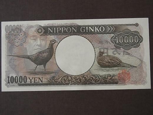 福沢諭吉 一万円札 裏写りエラー