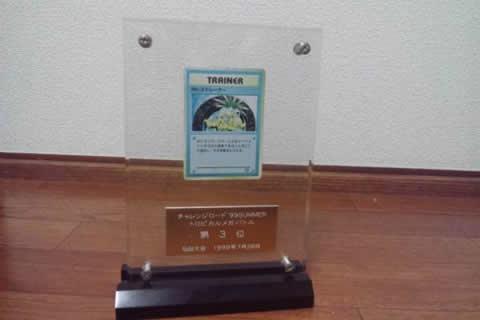 ポケモンカード 旧裏面 トロピカルメガバトル NO3.トレーナー