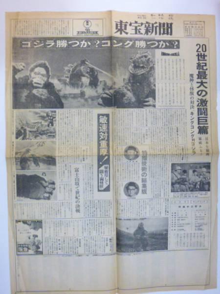 029 東宝新聞 昭和37年 「キングコング対ゴジラ」円谷英二