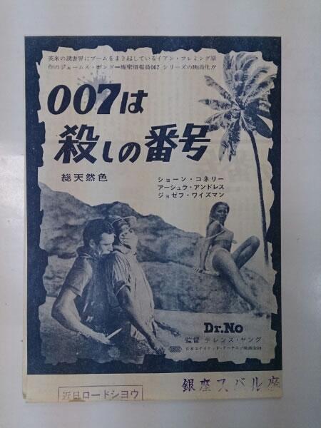 チラシ『007は殺しの番号』A5・W・銀座スバル座スタンプ