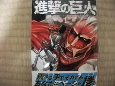 ☆初版 帯付 諫山創 進撃の巨人 1巻☆