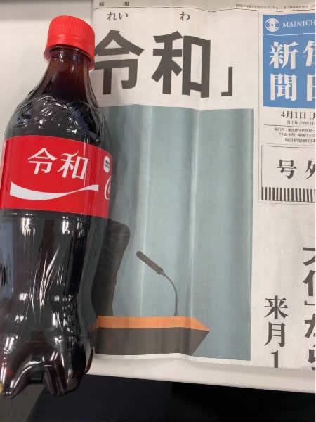 コカコーラ 新元号 令和ボトル 2000本限定品 号外新聞付き