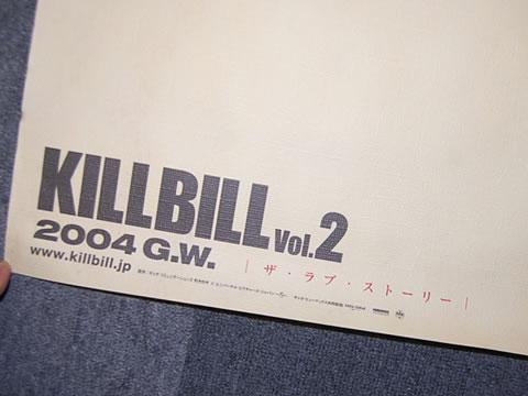 【KILL BILL】キルビル/映画宣伝用ポスター