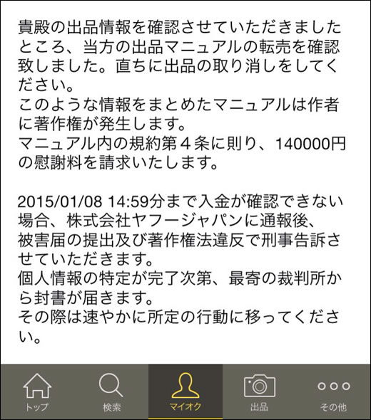 20150107-1