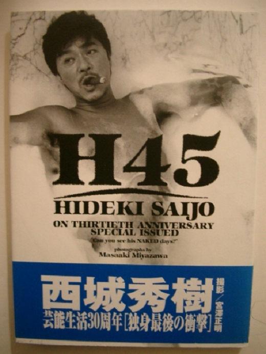 西城秀樹 芸能生活30周年記念写真集●H45 独身最後の衝撃