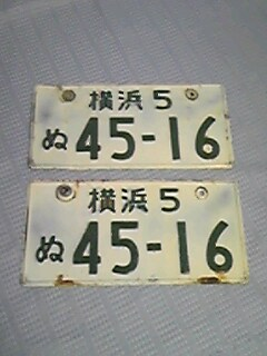 昭和のナンバープレート 旧車 展示用