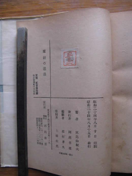 三島由紀夫 幻の帯付き初版本 「魔群の通過」