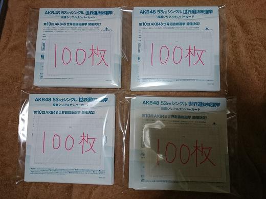 AKB48 52ndシングル封入 【AKB48 53rdシングル 第10回世界選抜総選挙】投票券400枚