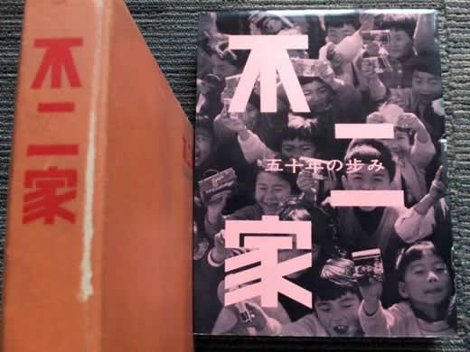 ■『不二家 五十年の歩み』1959年 社史 ペコちゃん 非売品