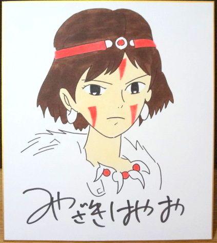 ◆もののけ姫 サン◆ 宮崎駿 直筆サイン入り 色紙 希少 1円出品