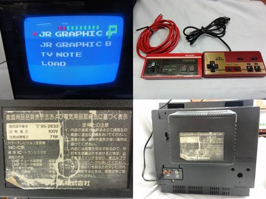 S504 SHARP 83年製 ファミコンテレビ 14C-C1R