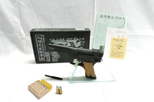 東京)HWS/ハートフォード 九四式自動拳銃 後期型 ダミーカート式モデルガン
