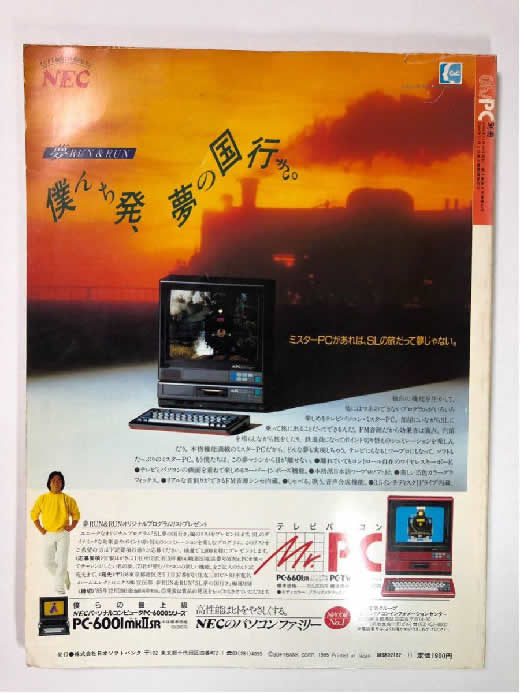 Oh!PC別冊 ハローMr.PC NEC PC-6001/PC-6001mk2/PC-6601/PC-6001mk2SR/PC-6601SR