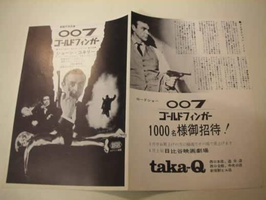 美品チラシ『007ゴールドフィンガー(1964』日比谷タカキュー版