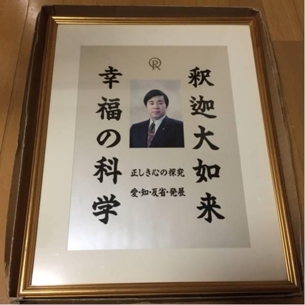 幸福の科学 御本尊 貴重 希少 大川隆法先生