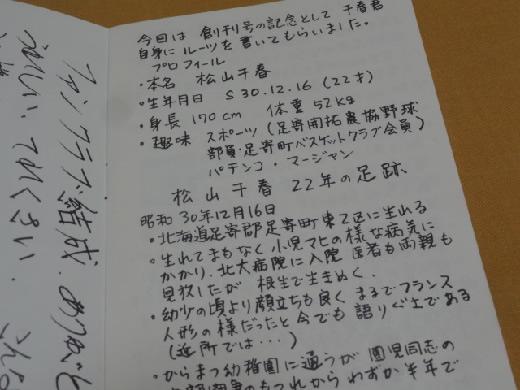 ♪貴重!松山千春 ファンクラブ会報 創刊号 「千春を見守る会」 No.1 直筆メッセージ