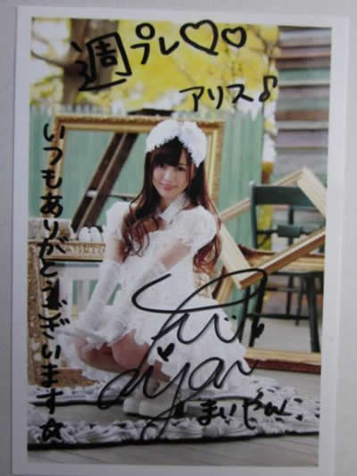 乃木坂46☆白石麻衣☆サイン入生写真【当選通知書・雑誌付】