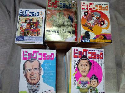 ビッグコミック 創刊号より102冊 伊坂芳太良表紙 希少