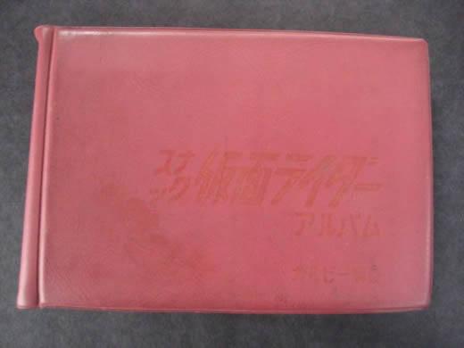 ★旧カルビー仮面ライダーカード/初期ビニールアルバム/赤タイプ