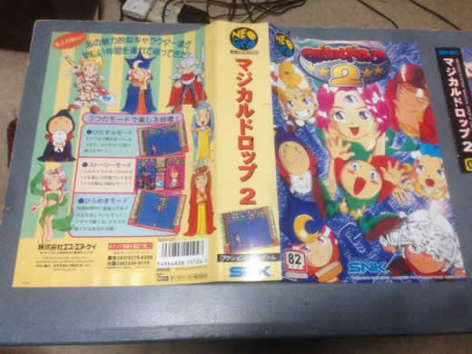 ネオジオ マジカルドロップ2 ROM 美品 レア 箱説あり