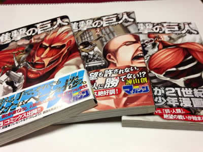 進撃の巨人 1-3巻 諫山創 全初版 帯付 美品