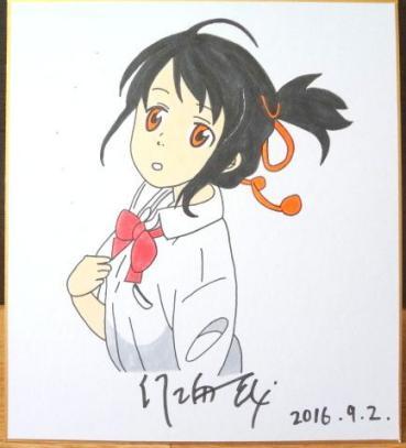 ◆君の名は。 宮水三葉◆ 新海誠 直筆サイン入り 色紙 激レア