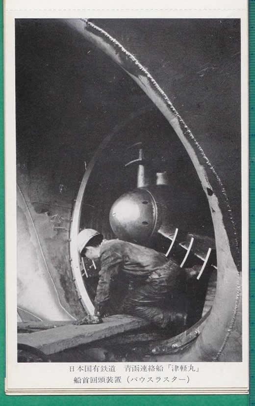 絵葉書12■青函連絡船■津軽丸竣工記念 8枚揃★昭和39年