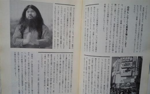 真理 冊子6冊 オウム真理教