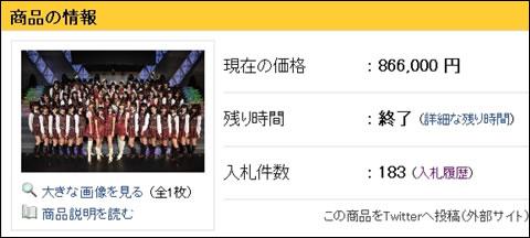 [チャリティ] 豪華特典付き!!AKB48劇場ペアチケット