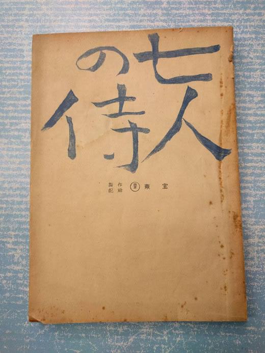 映画台本★七人の侍★監・脚=黒澤明 脚=橋本忍・小国英雄 出=三船敏郎・志村喬