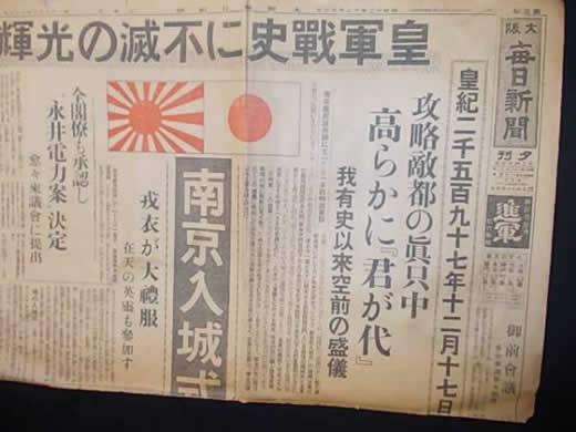 新聞南京入場式★昭和12年12月18日★支那事変南京陥落