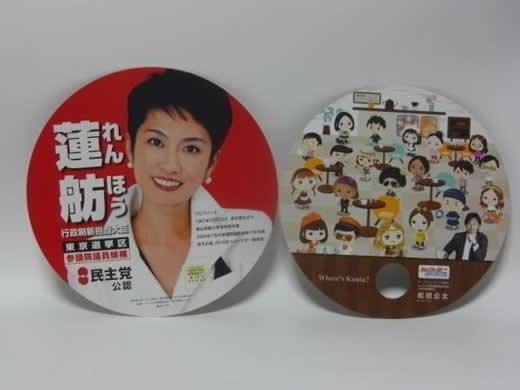 未使用2010 民主党 蓮舫 、みんなの党 松田公太うちわ