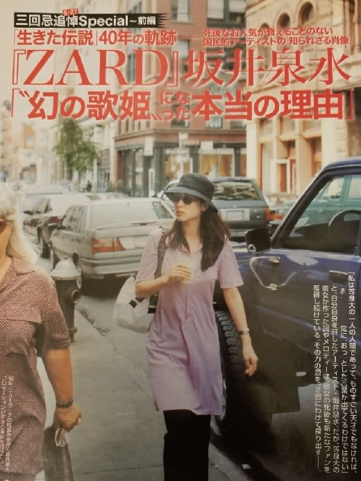 ZARD 坂井泉水 2007年5月、2007年6月新聞 FRIDAYのZARD記事