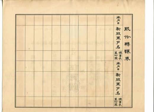 上海證券物品交易所 拾股票 株券 民国十四年
