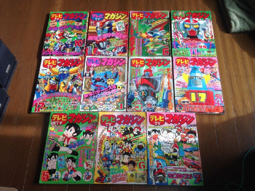 昭和 テレビランド テレビマガジン 希少 18冊