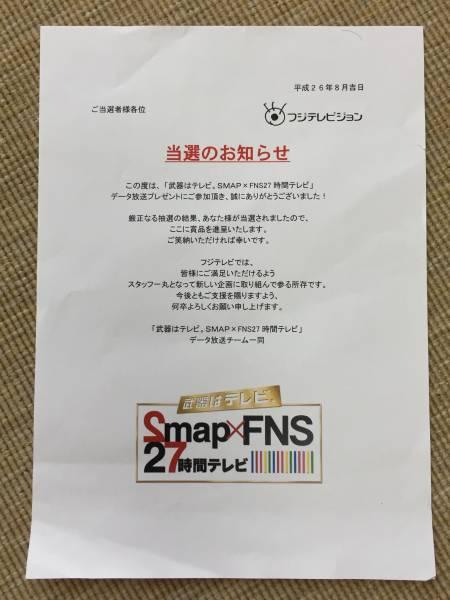 2014年 SMAPxFNS27時間テレビ 当選Tシャツ 未開封 5枚セット