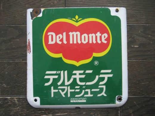ホーロー製シール張り 駅名板の広告部分 デルモンテ