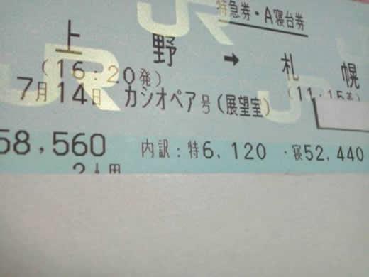 ◆7/14(火曜日) 上野発【カシオペア号】 スイート展望室◆